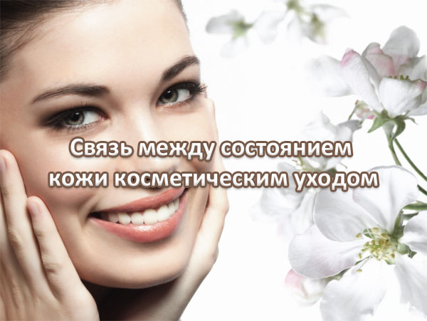 косметический уход за кожей