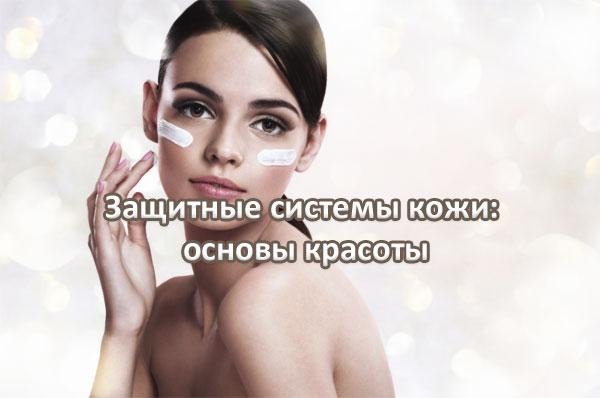 защитные системы кожи