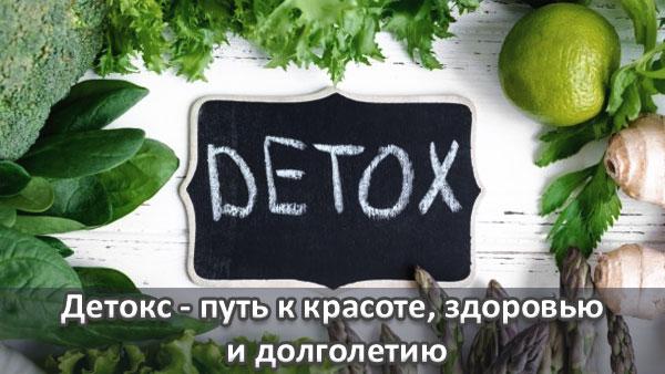 детокс - красота и здоровье