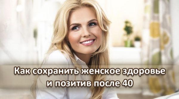 женская красота после 40