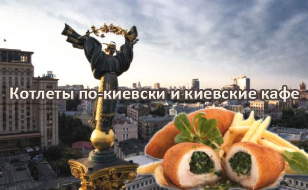 котлеты по-киевски в кафе Киева