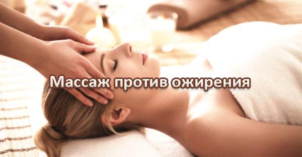 массаж против ожирения