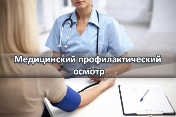 Медицинский профилактический осмотр