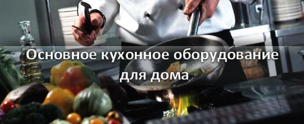 кухонное оборудование для дома