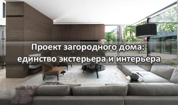 проект загородного дома - единство экстерьера и интерьера