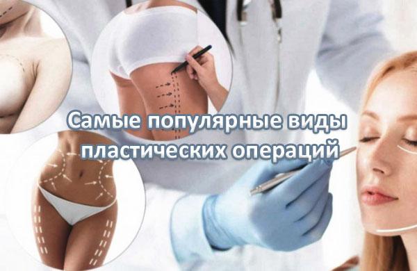 пластические операции