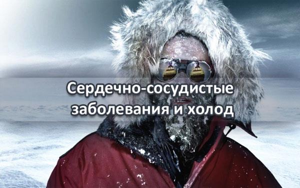 холод и сердечно-сосудистые заболевания