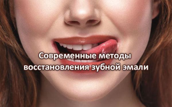 восстановление зубной эмали