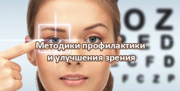 улучшение зрения