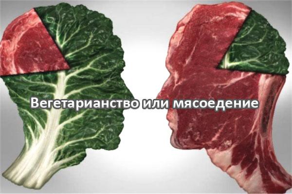 вегетарианство или мясоедение