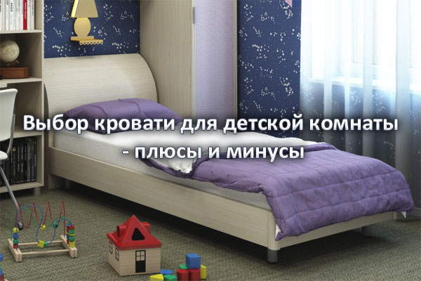 кровати для детской комнаты
