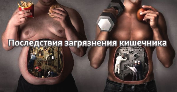 загрязнение кишечника
