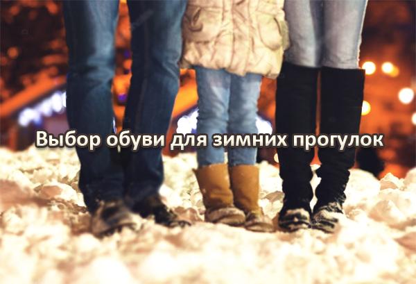 обувь для зимних прогулок